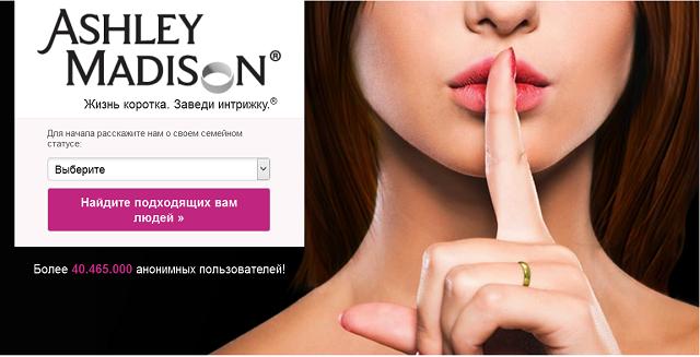 Взломанный сайт знакомств Ashley Madison выплатит пострадавшим пользователям $11 млн