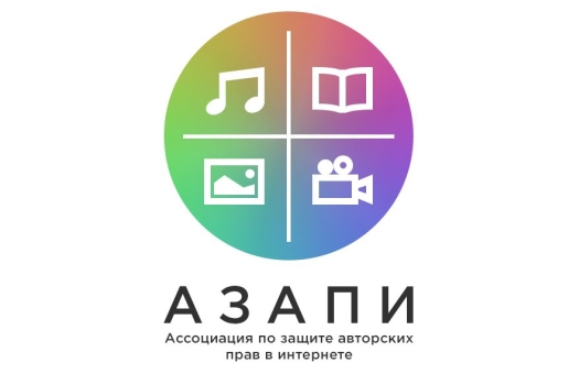 Ассоциация по защите авторских прав в Интернете