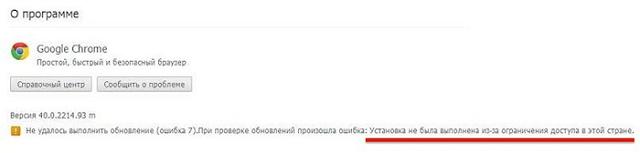 Браузер Chrome перестал обновляться и скачиваться в Крыму