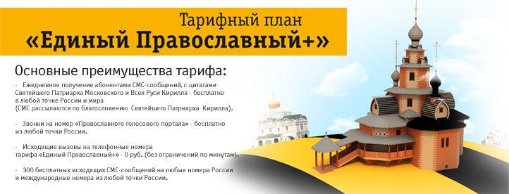 В РПЦ поддержали создание мобильного тарифа «Единый Православный»