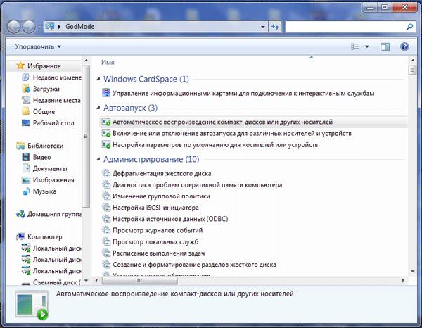 Windows 8 Без Ключа Скачать Бесплатно