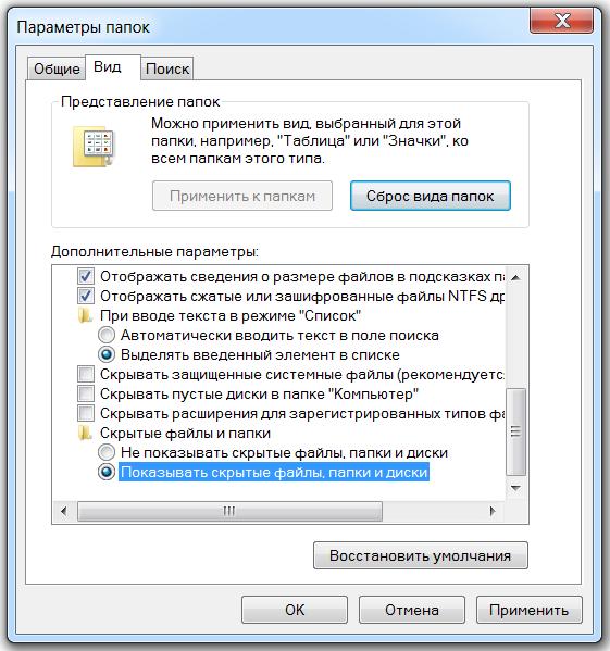 Изменение параметров скрытых папок и файлов