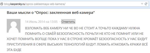 Среди читателей блога «Лаборатории Касперского» есть эксперты