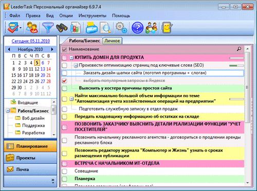 Программа Планировщик Органайзер