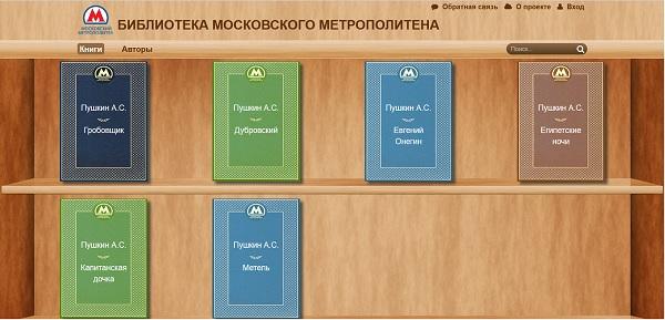 В московском метро появилась виртуальная библиотека