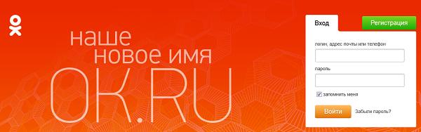 «Одноклассники» официально переехали на новый адрес