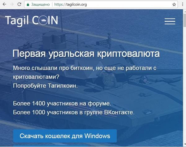 Суд Нижнего Тагила пояснил, почему отказался блокировать сайт по майнингу  тагилкойна 6d75b54e461