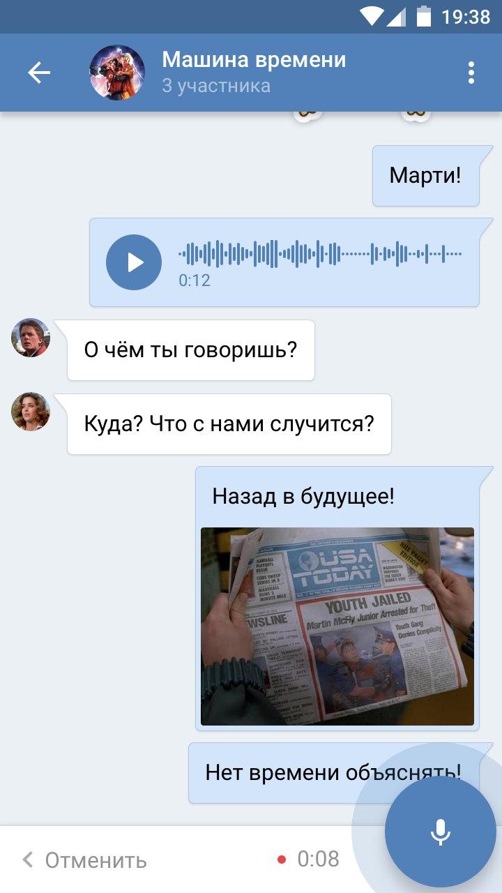 Голосовые сообщения вк как сделать