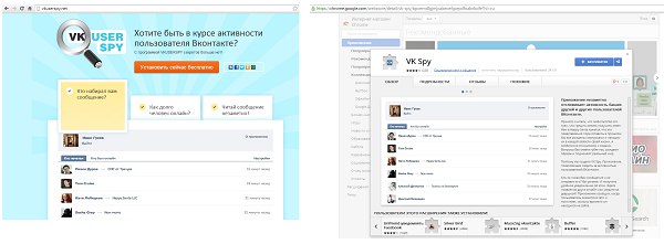 Троянец распространяется под видом программы-шпиона для «ВКонтакте»