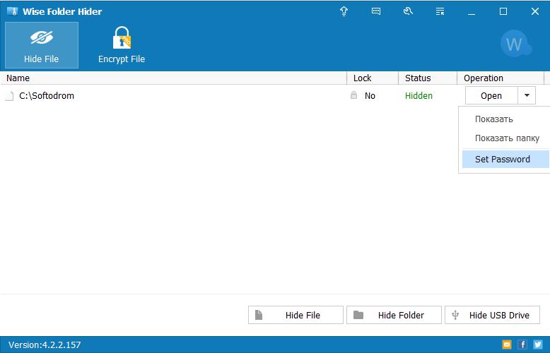 Пароль для скрытой папки в Wise Folder Hider