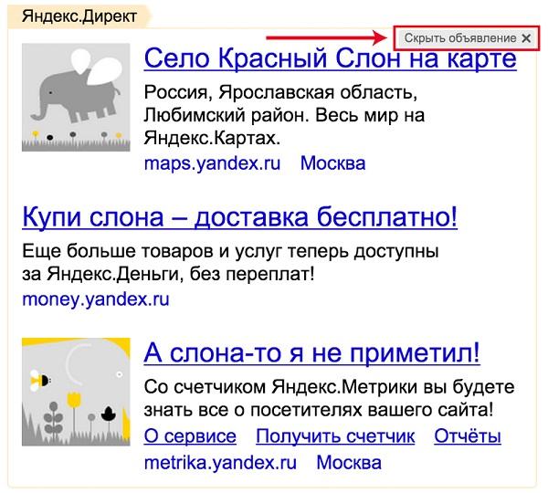 Яндекс разрешил скрывать ненужную рекламу